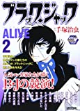 ブラック・ジャックALIVE 2 (秋田トップコミックスW)