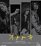 オトトキ [Blu-ray]