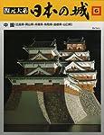 復元体系 日本の城 第6巻 中国 兵庫・岡山・鳥取・島根・広島・山口
