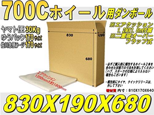 700Cサイクルホイール梱包ダブル硬材質ダンボール(830X190X680)とエアクッションセット!
