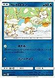 ポケモンカードゲームSM/アローラロコン/GXバトルブースト