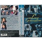 ラブジェネレーション Vol.1 [VHS]