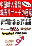 中国輸入貿易 転売リサーチの極意 改訂版: taobaoから楽天オークション・メルカリ・ヤフオク・モバオク・amazonで売れる商品を見つける動画講義