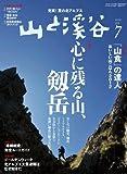 山と渓谷 2012年 07月号 [雑誌]