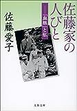 佐藤家の人びと 「血脈」と私 (文春文庫)
