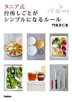 [門倉 多仁亜]のタニア式 台所しごとがシンプルになるルール