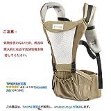 TWONE 抱っこ紐 夏用 メッシュタイプ 通気性がよい 4way O脚の形成に防止 新生児か...