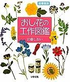 おし花の工作図鑑―図書館版