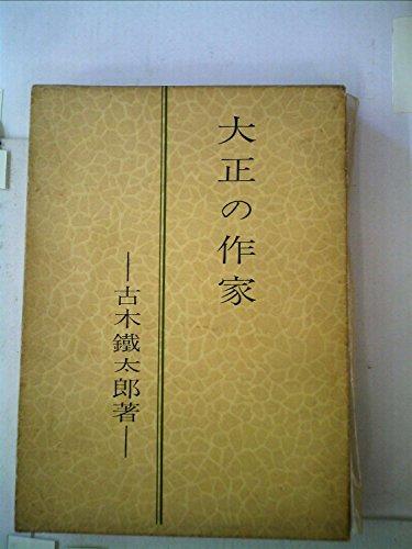 大正の作家 (1966年)