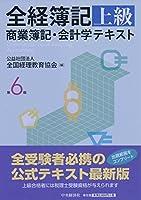 全経簿記上級 商業簿記・会計学テキスト(第6版)