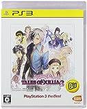 テイルズ オブ エクシリア2 PlayStation3 the Best - PS3