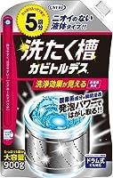 洗たく槽カビトルデス 900g × 5個セット