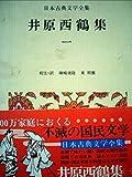 井原西鶴集(1)日本古典文学全集 38