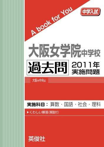 大阪女学院中学校 過去問 2011年実施問題 (中学入試 A book for You)