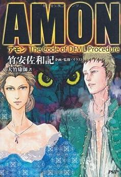 [大竹康師]のAMON The Code of DEVIL Procedure