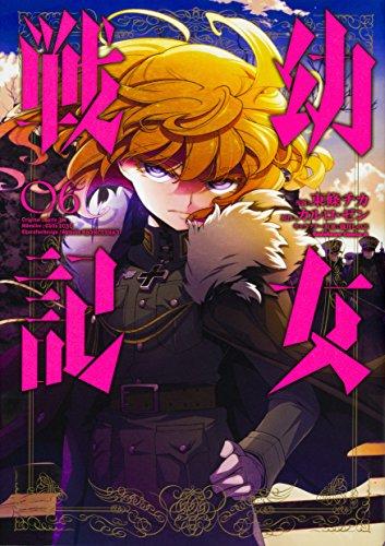 幼女戦記 (6) (角川コミックス・エース)