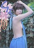DVD>重盛さと美:乙女の純情 (<DVD>)