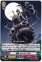 カードファイト!!ヴァンガード/PR/0098 忍妖 ガシャドクロ