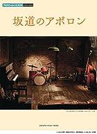 ピアノミニアルバム 映画「坂道のアポロン」