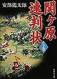 関ヶ原連判状〈下巻〉 (集英社文庫) 画像