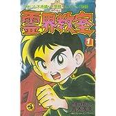 霊界教室 第1巻―世にも不思議な学校のユーレイ物語 (てんとう虫コミックス)