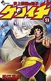 史上最強の弟子 ケンイチ(51) (少年サンデーコミックス)