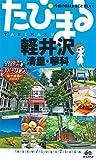 たびまる 軽井沢 清里・蓼科 (旅行ガイド)