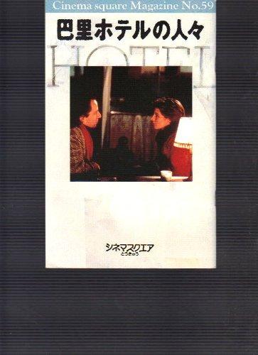 映画パンフレット 「巴里のホテルの人々」監督ヤナ・ボコーワ 出演フェルナンド・レイ/ファブリス・ルシーニ