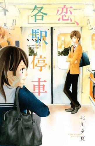 恋、各駅停車 (講談社コミックス別冊フレンド)の詳細を見る