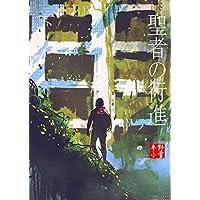 聖者の行進 下 (牛野小雪season2)