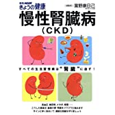 慢性腎臓病(CKD) (別冊NHKきょうの健康)