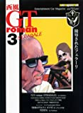 GTroman STRADALE / 西風 のシリーズ情報を見る