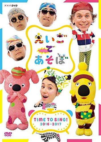 えいごであそぼ TIME TO SING!  2016-2017 [DVD]