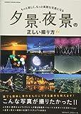 夕景・夜景の正しい撮り方 (Gakken Camera Mook) 画像