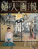 婦人画報 (2018-06-01) [雑誌]