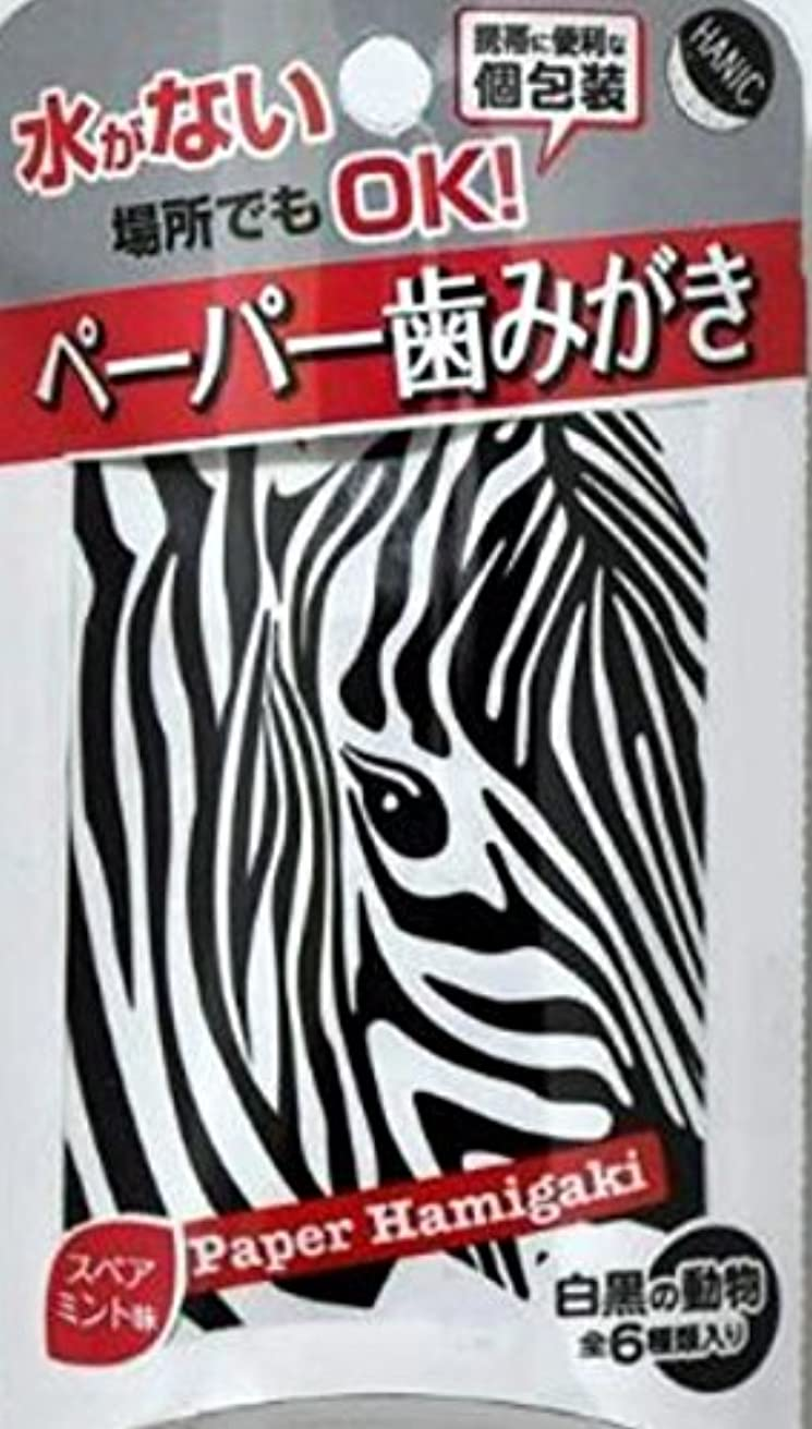収縮枝文明化するハニック ペーパー歯みがき動物柄 1.8mLX6包
