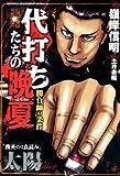 代打ちたちの晩夏 (近代麻雀コミックス)