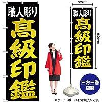 のぼり旗 職人彫り高級印鑑 MD-058(三巻縫製 補強済み)