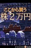 ここから買う株2万円 週刊エコノミストebooks