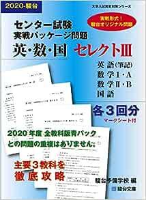 センター試験実戦パッケージ問題 英・数・国セレクトIII2020(大学入試 ...