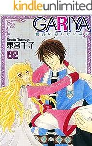 GARIYA-世界に君しかいない- 2巻 (冬水社・いち*ラキコミックス)