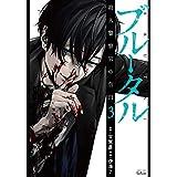 ブルータル 殺人警察官の告白 (3) (バンブーコミックス タタン)