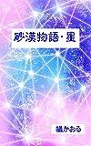 砂漠物語・星 灼熱、プリンスシリーズ (ボーイズラブ)