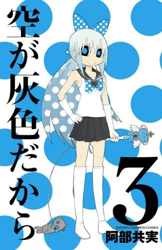 空が灰色だから 3 (少年チャンピオン・コミックス)の詳細を見る