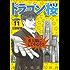 ドラゴン桜(11) (モーニングコミックス)