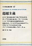 アメリカ古典文庫 17 超越主義