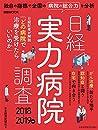 日経実力病院調査 2018-2019年版 (日経ムック)