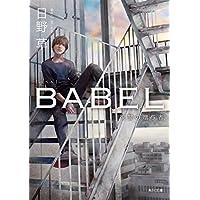 BABEL 復讐の贈与者 「GIVER」シリーズ (角川文庫)