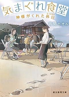 気まぐれ食堂 (神様がくれた休日) (創元推理文庫)