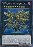 遊戯王カード SHVI-JP053 RR-アルティメット・ファルコン スーパーレア 遊戯王アーク・ファイブ [シャイニング・ビクトリーズ]